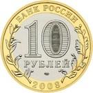 10 roubles Astrakhanskaya – avers