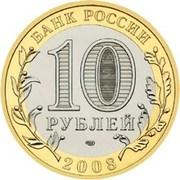 10 roubles Astrakhanskaya -  avers