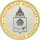 10 roubles Astrakhanskaya – revers