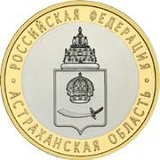 10 roubles Astrakhanskaya -  revers