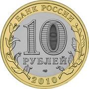 10 roubles Kraï de Perm -  avers