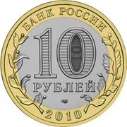 10 roubles Chechen -  avers