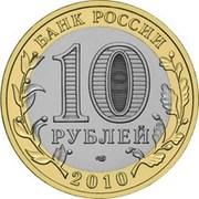 10 roubles Yamalo-Nenets -  avers