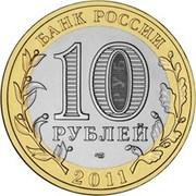 10 roubles Buryatiya -  avers