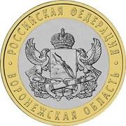 10 roubles Voronezh -  revers