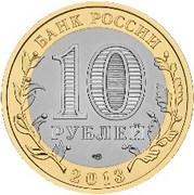 10 Roubles (République d'Ossétie du nord-Alanie) -  avers