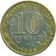 10 Roubles (Grande Guerre patriotique 1941-1945) -  avers