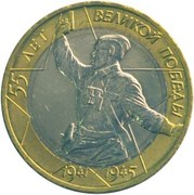 10 Roubles (Grande Guerre patriotique 1941-1945) -  revers