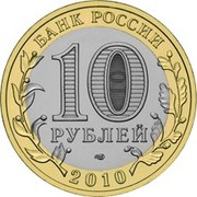 10 roubles Yurievets -  avers