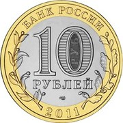 10 roubles Solikamsk -  avers