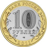 10 roubles Elets -  avers
