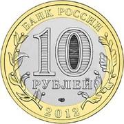 10 roubles Belozersk (Oblast de Vologda) -  avers