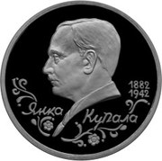 1 Rouble (Y.Kupala) – revers