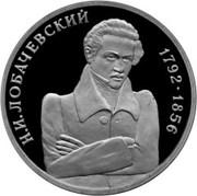 1 rouble N.I.Lobashevski – revers