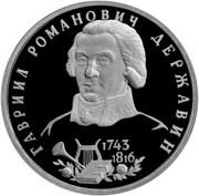 1 Rouble  G.Derzhavin – revers