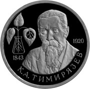 1 Rouble K.Timiriazev – revers