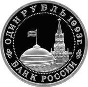 1 rouble  Vladimir Mayakovsky – avers