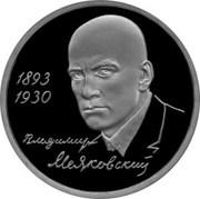 1 rouble  Vladimir Mayakovsky – revers