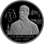 1 Rouble (Alexandre Porfirievitch Borodine) – revers