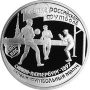 1 Rouble (First Football Match) – revers