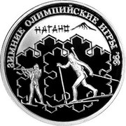 1 Rouble XVIII Olympic Winter Games – revers