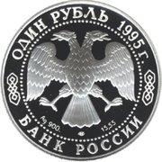 1 Ruble (The Far Eastern Stork) – avers