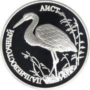 1 Ruble (The Far Eastern Stork) – revers