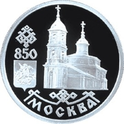 1 Ruble (Cathedral of Kazan Virgin's Icon) – revers