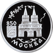 1 Ruble (The Resurrection Gate on Red Square) – revers