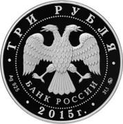 3 Rubles (Railway Terminal, Vladivostok) -  avers