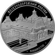 3 Rubles (Railway Terminal, Vladivostok) -  revers
