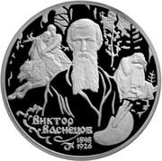 2 Rubles (150th Anniversary of the Birth of V.M.Vasnetsov) -  avers