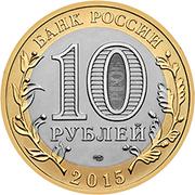 10 Roubles (emblème officiel) -  avers
