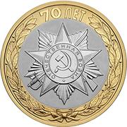 10 Roubles (emblème officiel) -  revers