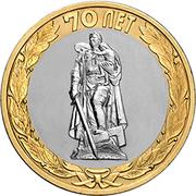 10 Roubles (Monument au soldat libérateur) -  revers