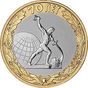 10 Roubles (fin de la seconde guerre mondiale) -  revers