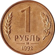 1 rouble – revers