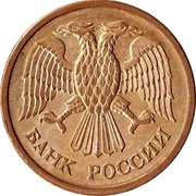 1 Rouble -  avers
