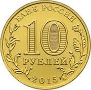 10 Rubles (Grozny) -  avers