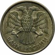 10 roubles (Tranche lisse ; magnétique) -  avers
