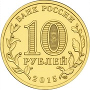 10 Roubles (Lomonosov) -  avers