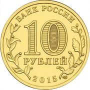 10 Roubles (Khabarovsk) -  avers