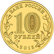 10 Roubles (Taganrog) -  avers