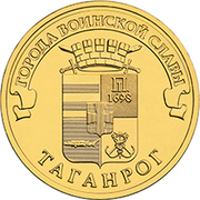 10 Roubles (Taganrog) -  revers
