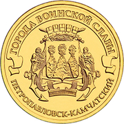 10 Roubles (Petropavlovsk-Kamchatsky) -  revers