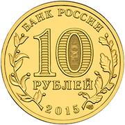 10 Roubles (Mozhaisk) -  avers