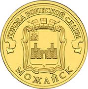 10 Roubles (Mozhaisk) -  revers