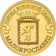 10 Roubles (Maloyaroslavets) -  revers