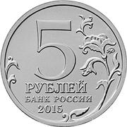 5 Roubles (Offensive de Crimée) -  avers