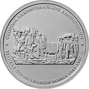 5 Roubles (Bataille de la carrière d'Adzhimushkay) -  revers